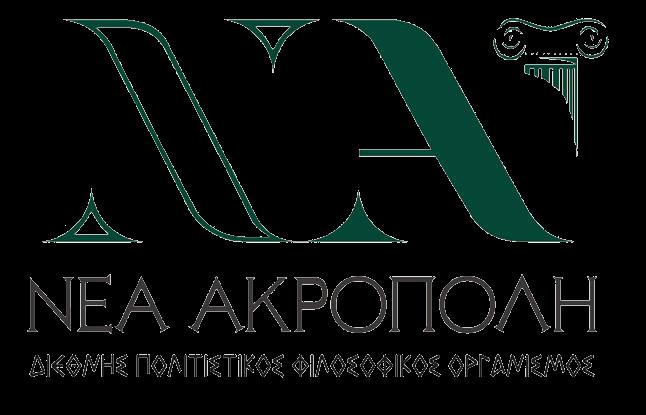 Νέα Ακρόπολη Θεσσαλονίκης